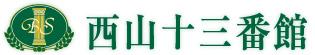 西山十三番館 長崎県長崎市西山町のデイサービス・通所介護